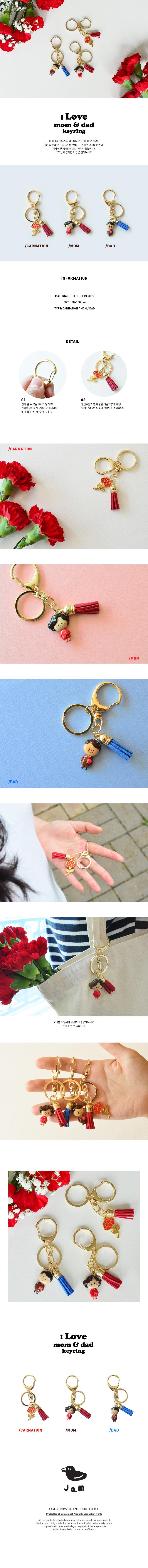 Mom Dad Keyring - 잼스튜디오, 7,000원, 열쇠고리/키커버, 커플