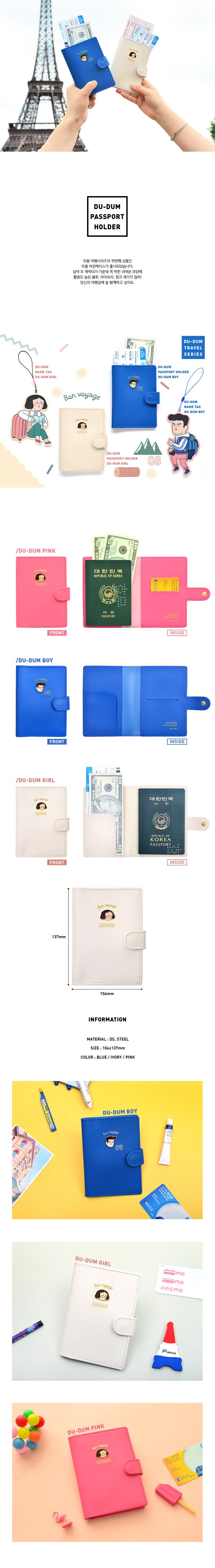 두둠 여권케이스 - 잼스튜디오, 8,800원, 여권케이스, 심플 케이스